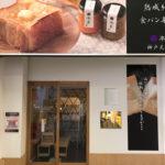 熟成純生食パン専門店 本多 神戸元町店の食パン