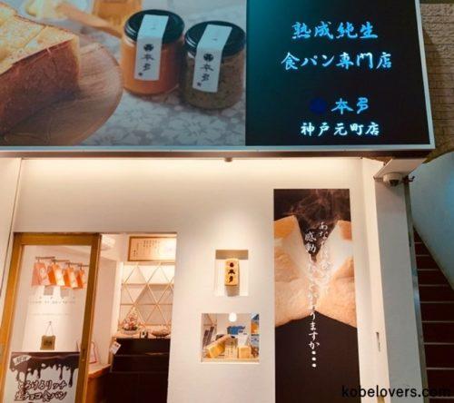熟成純生食パン専門店 本多 神戸元町店