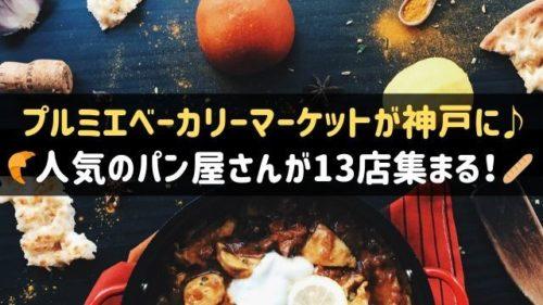 神戸プルミエベーカリーマーケットのパン情報