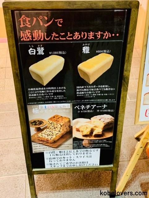 食パンの特徴