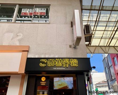 この世界観 THE SHOKUPAN 神戸元町店