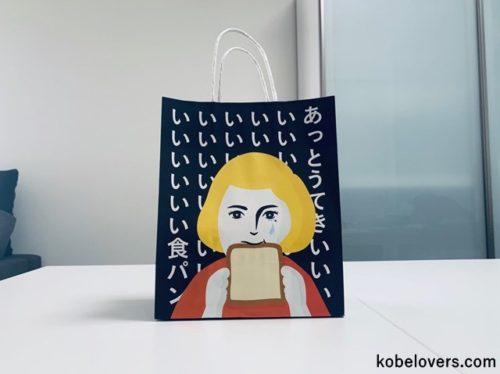 インパクトのある紙袋