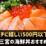 三宮で安い&おすすめの海鮮丼