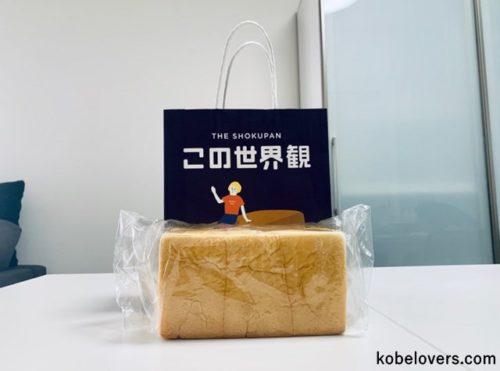 この世界観の圧倒的食パンを食べてみた