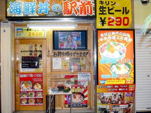 海鮮丼の駅前 三宮店