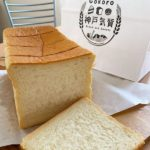 神戸気質の生食パン情報