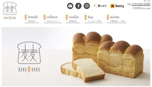 こだわり食パン専門店 麦麦の食パン