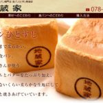 地蔵家の食パン