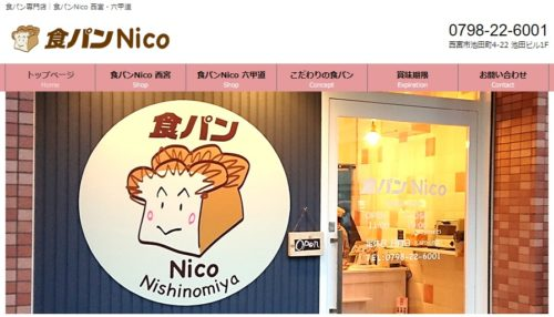 食パンNico 六甲道店の食パン