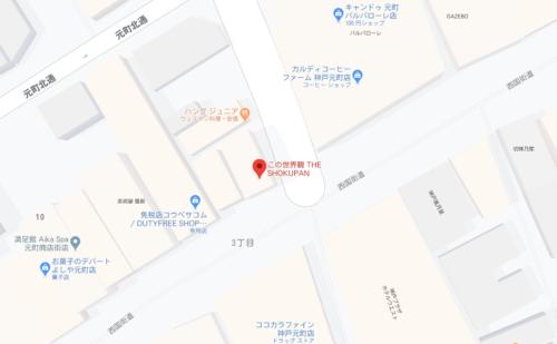 この世界観 THE SHOKUPANの店舗&アクセス情報