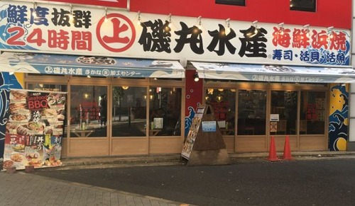 磯丸水産 三宮駅前店