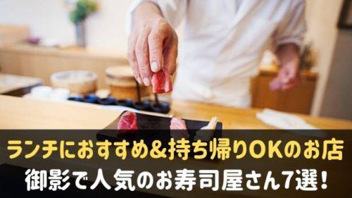 御影で人気のお寿司屋さん情報