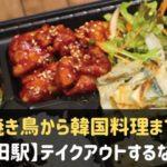 新長田駅周辺のテイクアウト販売店情報