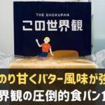 この世界観 the shokupanの圧倒的食パン
