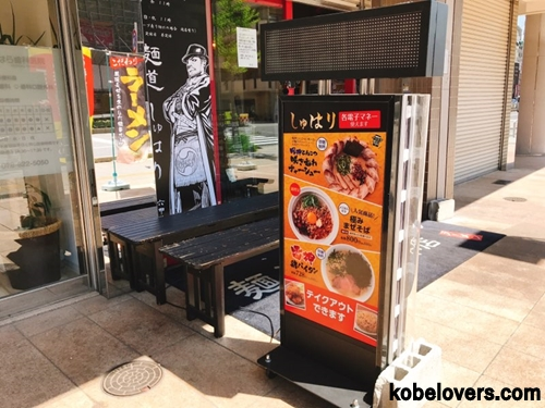 麺道しゅはり 六甲道店
