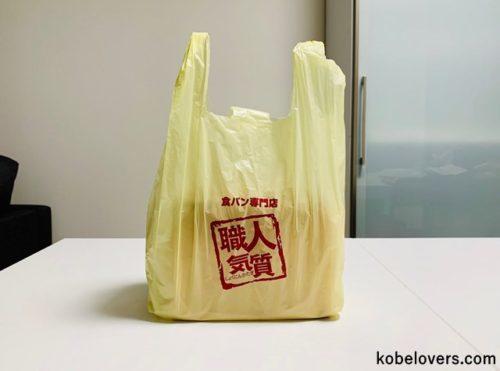 職人気質の袋