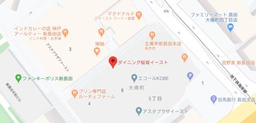 【新長田】ダイニング 桜坂イーストの店舗&アクセス情報