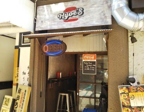 Hyoe's Burgers+Fries(ヒョウエズバーガーズ+フライズ)