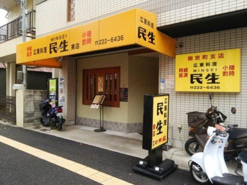 広東料理 民生 東店(みんせい)