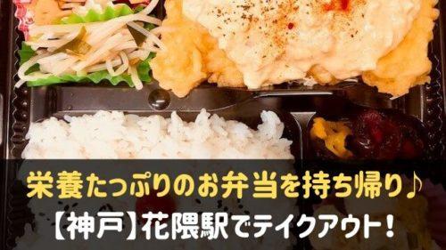 花隈駅でテイクアウトできるお店