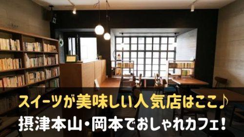 摂津本山・岡本でおすすめのカフェ