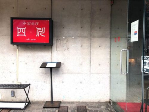 中国料理 四川 御影店