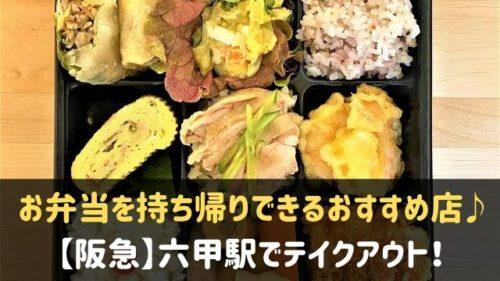阪急六甲駅周辺でテイクアウトできるお店