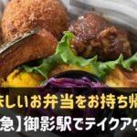 阪急御影駅でテイクアウト(お持ち帰り)できるお店