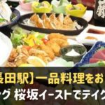 ダイニング 桜坂イーストのテイクアウト情報