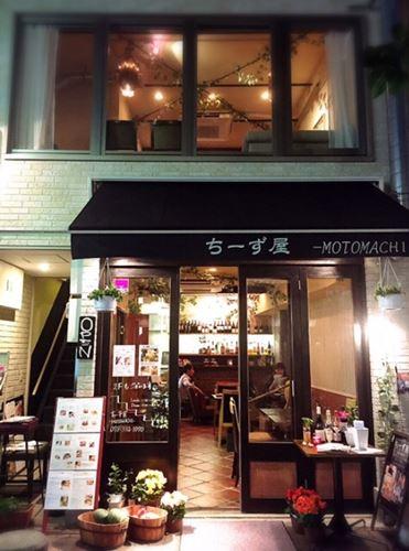 ちーず屋レストラン&ドッグカフェ