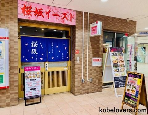 【新長田】ダイニング 桜坂イーストの場所