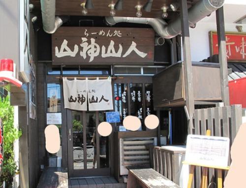 山神山人 岡本店