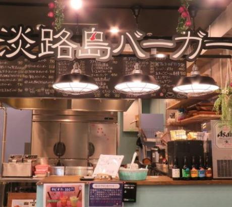 淡路島バーガー 六甲道店