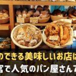 三宮で人気のパン屋さん