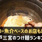 神戸三宮で人気のつけ麺ランキング