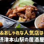 岡本・摂津本山駅周辺の居酒屋