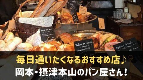 岡本・摂津本山でおすすめのパン屋さん