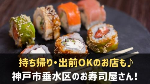 神戸市垂水区で人気のお寿司屋さん