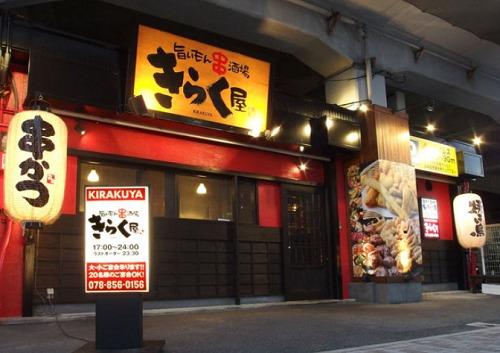 旨いもん串酒場 きらく屋 六甲道店