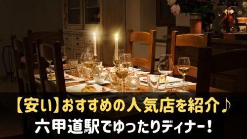 六甲道駅周辺でおすすめ&安いディナー