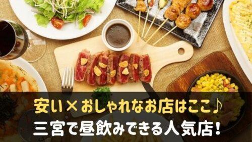 神戸三宮で昼飲みできるお店