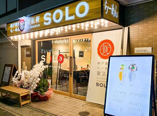 賀正軒 SOLO 六甲道店
