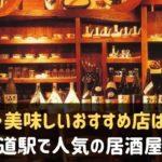 六甲道駅で人気の居酒屋さん