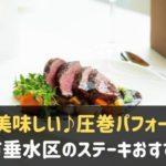 神戸市垂水区でおすすめのステーキ店