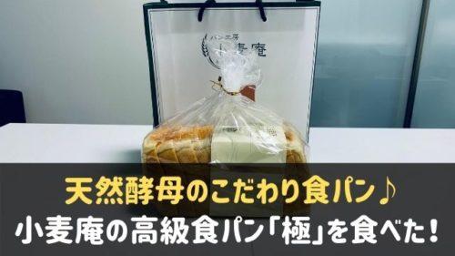 小麦庵の高級食パン