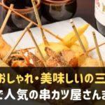 三宮でおすすめの串カツ(串揚げ)