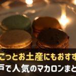神戸で人気のマカロン