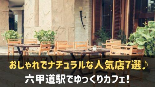 六甲道駅でゆっくりできるカフェ