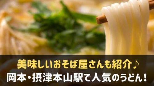 岡本・摂津本山で人気のうどん・そば