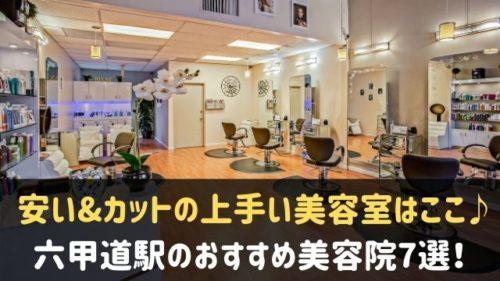 六甲道駅周辺でおすすめの美容院